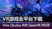 VR游戏全平台下载 HTC ViveOculus RiftOS VR iOSAndroidGearVR PlayStation VR